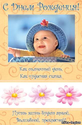 Поздравления с днем рождения и рождения малыша